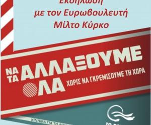 Potami_Kyrkos