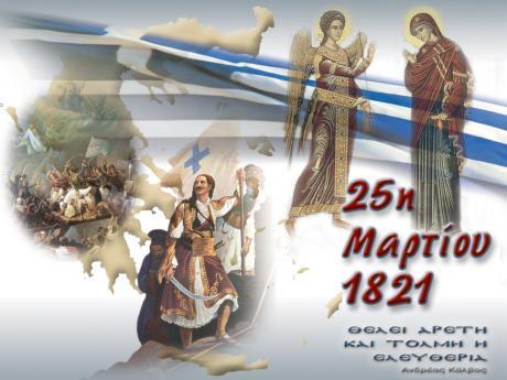 Θεσπρωτία: Πρόγραμμα εορτασμού της 25ης Μαρτίου στους Φιλιάτες