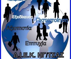 Ήγουμενίτσα: Δημόσιο ΙΕΚ Ηγουμενίτσας: Προκήρυξη πρόσληψης εκπαιδευτών και τα τμήματα που θα λειτουργήσουν το νέο σπουδαστικό έτος 2018-2019