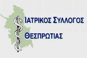 Θεσπρωτία: O Πέτρος Οικονομίδης νέος πρόεδρος του Ιατρικού Συλλόγου Θεσπρωτίας