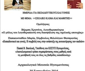 Θεσπρωτία: Ημερίδα με θέμα: «Σχολικό κλίμα και μαθητής» την Παρασκευή στην Ηγουμενίτσα