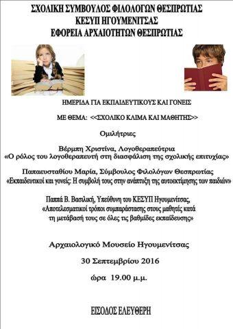 Θεσπρωτία: Ημερίδα με θέμα - «Σχολικό κλίμα και μαθητής» την Παρασκευή στην Ηγουμενίτσα