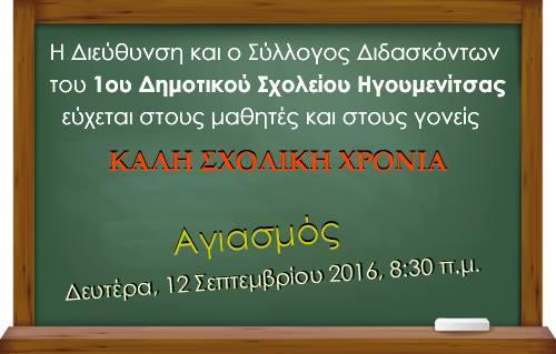Θεσπρωτία: 1ο Δημοτικό Σχολείο Ηγουμενίτσας - Την Δευτέρα ο Αγιασμός
