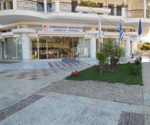 Θεσπρωτία: Περιφερειακό Γραφείο Διαχειριστικής Ευρωπαϊκών Προγραμμάτων στο Επιμελητήριο Θεσπρωτίας