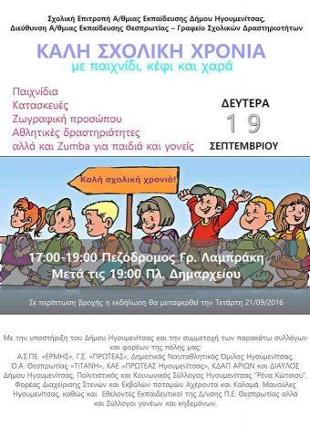 Ήγουμενίτσα: «Καλή σχολική χρονιά με παιχνίδι, κέφι και χαρά» την Δευτέρα στην Ηγουμενίτσα