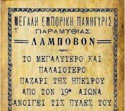 Θεσπρωτία: Στις 6 Οκτωβρίου ο φημισμένος Λάμποβος στην Παραμυθιά-Οι θέσεις και οι τιμές-Πλήρης οδηγός