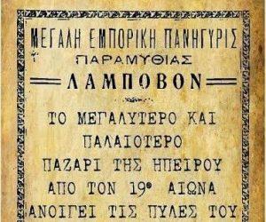 Θεσπρωτία: Λάμποβος - Το ιστορικότερο παζάρι της Ηπείρου ανοίγει τις πύλες του την Κυριακή στην Παραμυθιά