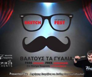 Θεσπρωτία: Οι συμμετοχές Ηγουμενίτσας, Παραμυθιάς και Φιλιατών στο 1st Sketch Fest Of Epirus το Σαββατούριακο στα Γιάννενα