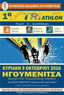Θεσπρωτία: 1ος Αγώνας Τριάθλου στις 9 Οκτωβρίου στην Ηγουμενίτσα