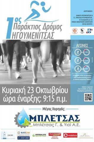 Θεσπρωτία: Αντίστροφη μέτρηση για τον 1ο Παράκτιο Δρόμο Ηγουμενίτσας (+VIDEO)
