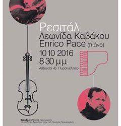 Γιάννενα: O Λεωνίδας Καβάκος την Δευτέρα στα Γιάννενα- Ένα Μοναδικό ρεσιτάλ ενός από τους μεγαλύτερους βιολονίστες στον κόσμο