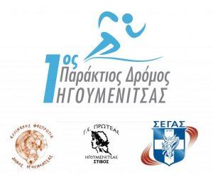 Θεσπρωτία: 1ος Παράκτιος Δρόμος Ηγουμενίτσας 5&10 χλμ. στις 23 Οκτωβρίου-Συνεχίζονται οι εγγραφές