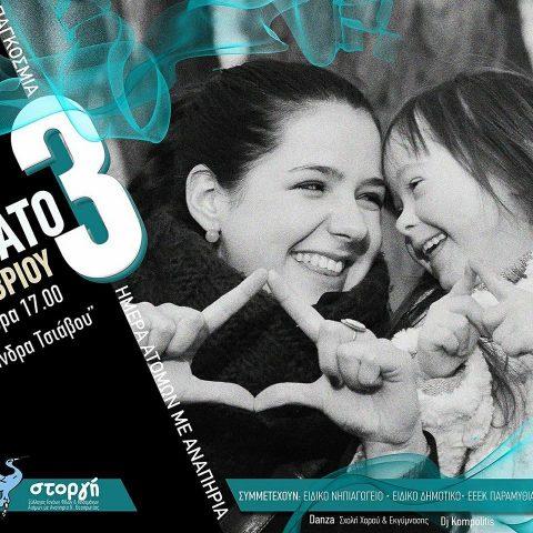 Θεσπρωτία: Παγκόσμια Ημέρα Ατόμων με Αναπηρία στις 3 Δεκεμβρίου στην Ηγουμενίτσα