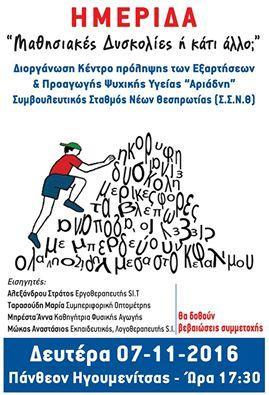 Ήγουμενίτσα: ΑΡΙΑΔΝΗ - Διοργάνωση ημερίδας με θέμα τις μαθησιακές δυσκολίες την Δευτέρα