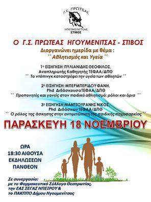Θεσπρωτία: Ημερίδα με θέμα «Αθλητισμός και Υγεία» την Παρασκευή στην Ηγουμενίτσα