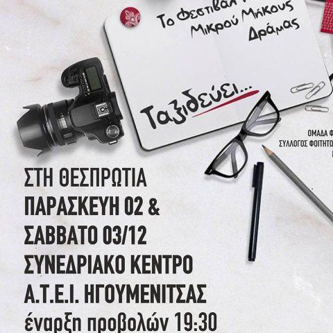 Θεσπρωτία: Το Φεστιβάλ Ταινιών Μικρού Μήκους Δράμας έρχεται στην Θεσπρωτία