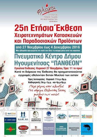 Θεσπρωτία: Ξεκίνησε η 25η Ετήσια Έκθεση της «ΦΛΟΓΑΣ» στην Ηγουμενίτσα (+VIDEO)