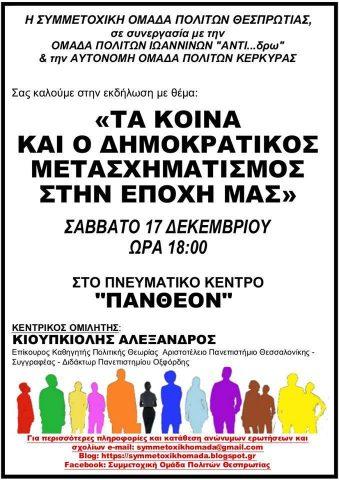 simmetoxi