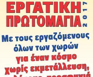 Θεσπρωτία: O Σύλλογος Εργαζομένων Ο.Τ.Α. Ν Θεσπρωτίας συμμετέχει στην απεργία για την εργατική Πρωτομαγιά