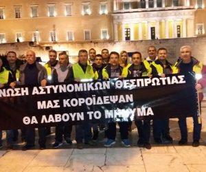 Θεσπρωτία: Ενωση Αστυνομικών Υπαλλήλων Ν.Θεσπρωτίας: Προσκλητήριο αγώνα και κάλεσμα για διαμαρτυρία στην ΔΕΘ