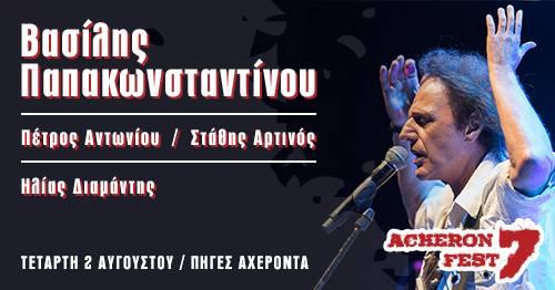 Θεσπρωτία: Ο Βασίλης Παπακωνσταντίνου την Τετάρτη στον Αχέροντα για το 7o Acheron Fest