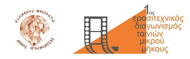 Ήγουμενίτσα: 1ος Ερασιτεχνικός Διαγωνισμός Ταινιών Μικρού Μήκους Δήμου Ηγουμενίτσας