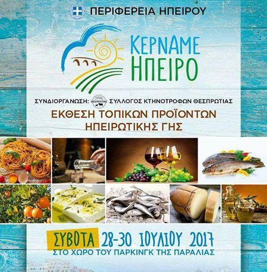 Θεσπρωτία: «Κερνάμε Ήπειρο» - Εγκαίνια της έκθεσης τοπικών προϊόντων Ηπειρώτικης Γης την Παρασκευή στα Σύβοτα