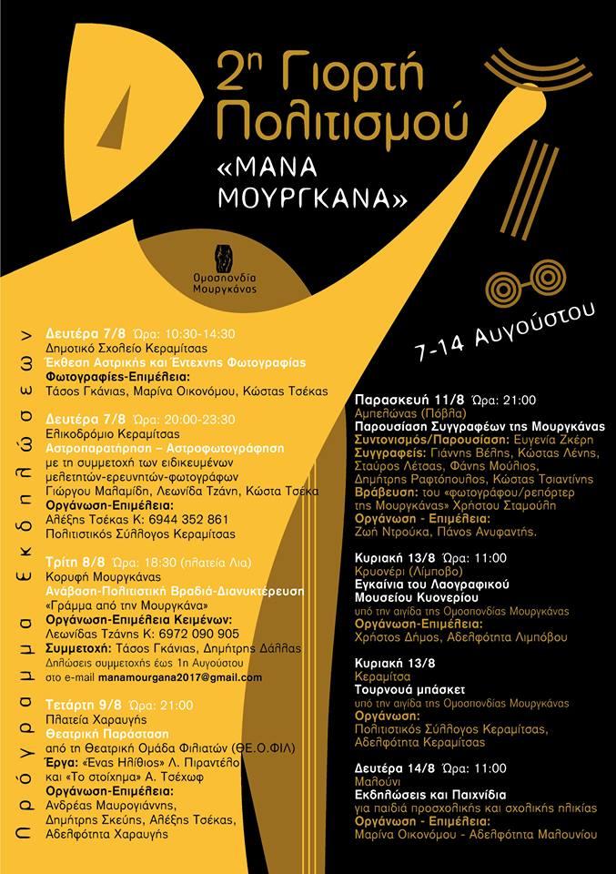 Θεσπρωτία: «2η Γιορτή πολιτισμού Μάνα Μουργκάνα 2017»-Το πρόγραμμα των εκδηλώσεων