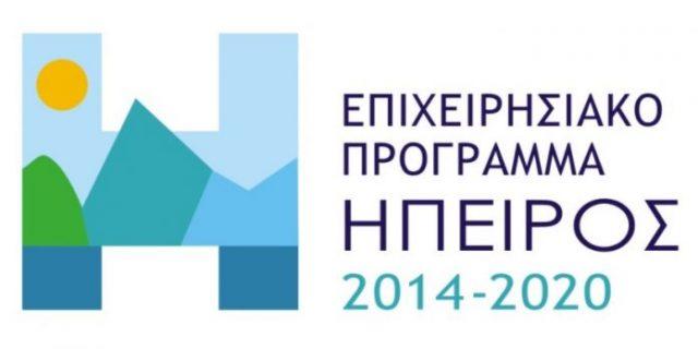 Ήπειρος: Άνοιξαν οι αιτήσεις για το πρόγραμμα «Ήπειρος» του ΕΣΠΑ 2014-2020