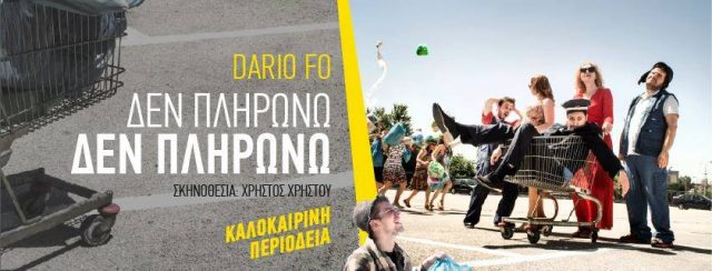 Θεσπρωτία: «Δεν Πληρώνω! Δεν Πληρώνω» από το Θέατρο Έκφραση στις 20 Αυγούστου στην Ηγουμενίτσα