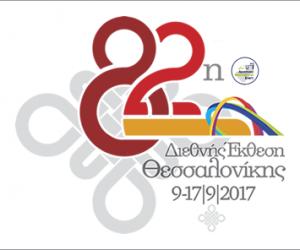 Θεσπρωτία: Συμμετοχή έξι (6) επιχειρήσεων της Θεσπρωτίας στην 82η ΔΕΘ