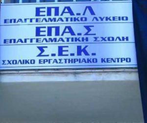 Θεσπρωτία: Οι ειδικότητες και οι τομείς στα τρία ΕΠΑΛ του Νομού Θεσπρωτίας (λίστα)