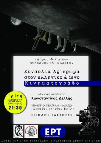 Θεσπρωτία: Συναυλία-αφιέρωμα στον κινηματογράφο από την Φιλαρμονική Φιλιατών την Τρίτη στους Φιλιάτες