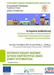 Θεσπρωτία: «Το Όραμα της πόλης μας – Παρουσίαση Προκαταρκτικών Σεναρίων Διαχείρισης της Κινητικότητας» την Δευτέρα στην Ηγουμενίτσα