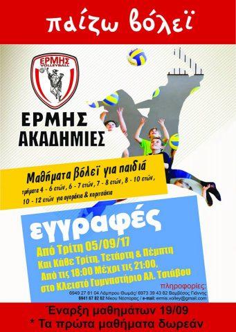 Ερμής Ηγουμενίτσας: Ξεκινούν την Τρίτη οι Ακαδημίες βόλευ-Έναρξη μαθημάτων στις 19 Σεπτεμβρίου