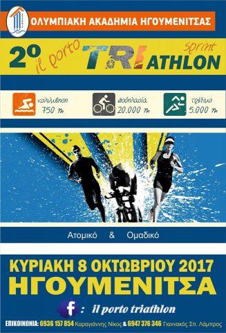 Θεσπρωτία: Με ρεκόρ συμμετοχών το 2ο il Porto Triathlon την Κυριακή στην Ηγουμενίτσα (+ΒΙΝΤΕΟ)