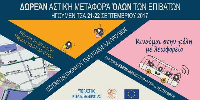 Θεσπρωτία: To Υπεραστικό ΚΤΕΛ Ν. Θεσπρωτίας συμμετέχει στην Ευρωπαϊκή Εβδομάδα Κινητικότητας