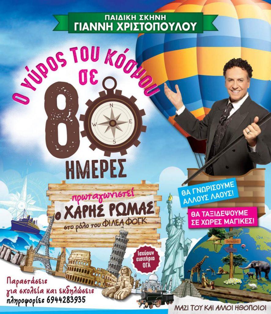Ήγουμενίτσα: «Ο Γύρος του Κόσμου σε 80 ημέρες» με τον Χάρη Ρώμα από την παιδική σκηνή του Γιάννη Χριστόπουλου στις 28 Οκτωβρίου στην Ηγουμενίτσα