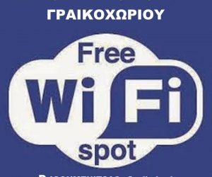 Θεσπρωτία: Δωρεάν ασύρματο ίντερνετ στην Δημοτική Κοινότητα Γραικοχωρίου