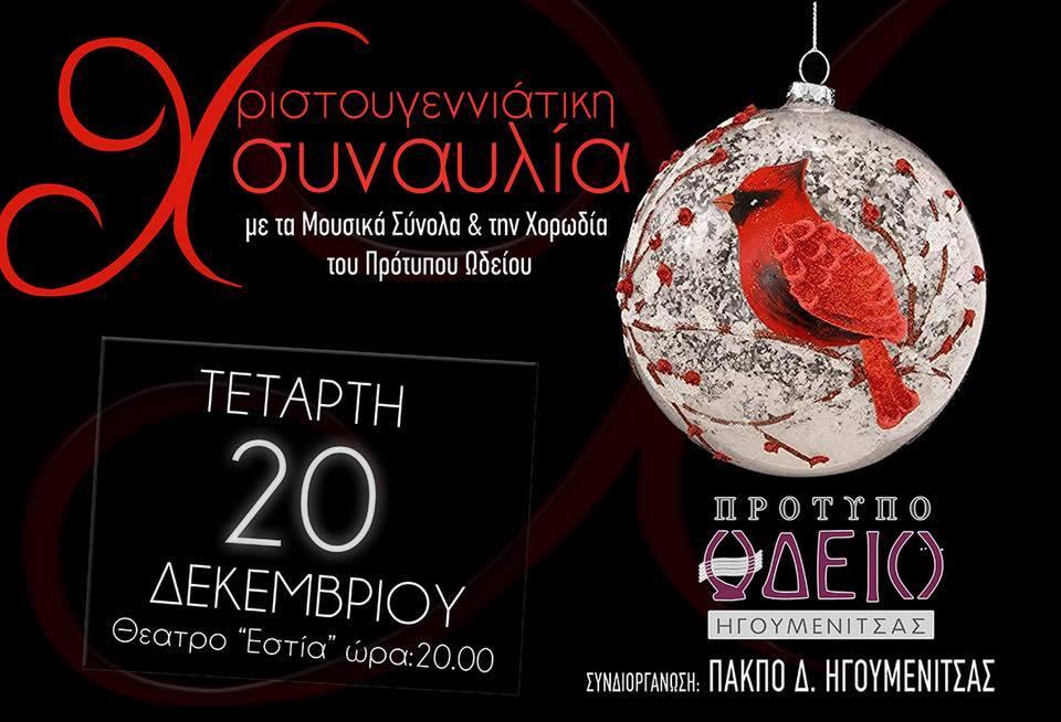 Ήγουμενίτσα: Χριστουγεννιάτικη Συναυλία από το Πρότυπο Ωδείο