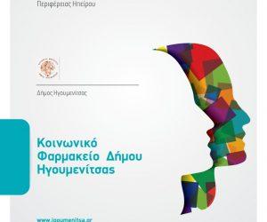 Ήγουμενίτσα: Δωρεές στο Κοινωνικό Φαρμακείο του Δήμου Ηγουμενίτσας