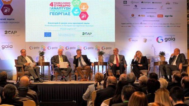 Θεσπρωτία: Συμμετοχές από την Θεσπρωτία στο 4ο Συνέδριο της GAIA ΕΠΙΧΕΙΡΕΙΝ στη Θεσσαλονίκη