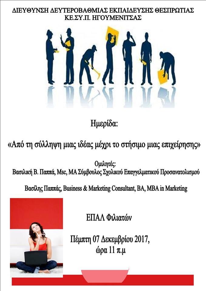 Θεσπρωτία: Ημερίδα για την επιχειρηματικότητα την Πέμπτη στους Φιλιάτες