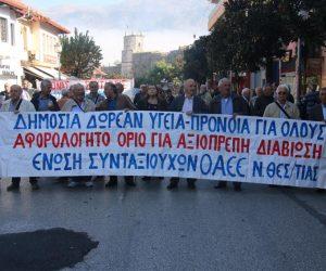 Θεσπρωτία: Συνεργαζόμενες συνταξιουχικές οργανώσεις Ν.Θεσπρωτίας: Συμμετοχή στην πανελλαδική κινητοποίηση την Παρασκευή στην Αθήνα
