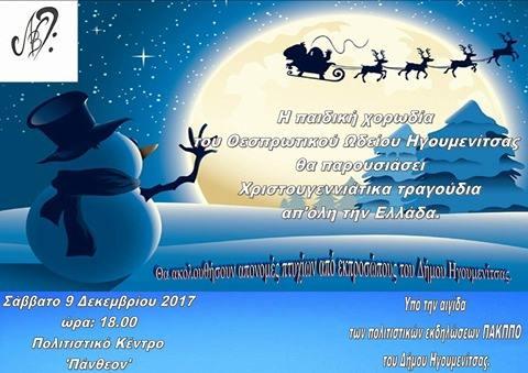 Ήγουμενίτσα: θα μυρίσει Χριστούγενα στις 9 Δεκεμβρίου