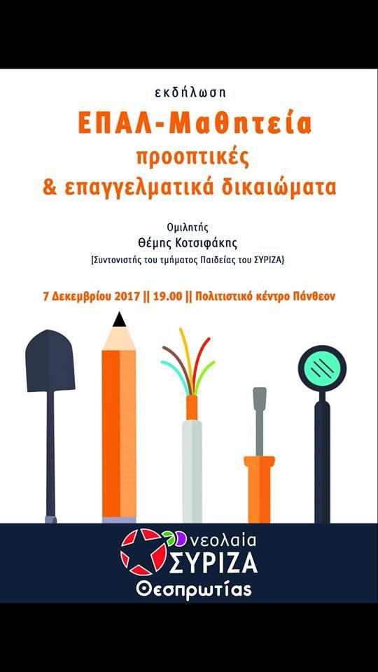 Θεσπρωτία: Εκδήλωση «ΕΠΑΛ-Μαθητεία: Προοπτικές και επαγγελματικά δικαιώματα» την Πέμπτη στην Ηγουμενίτσα