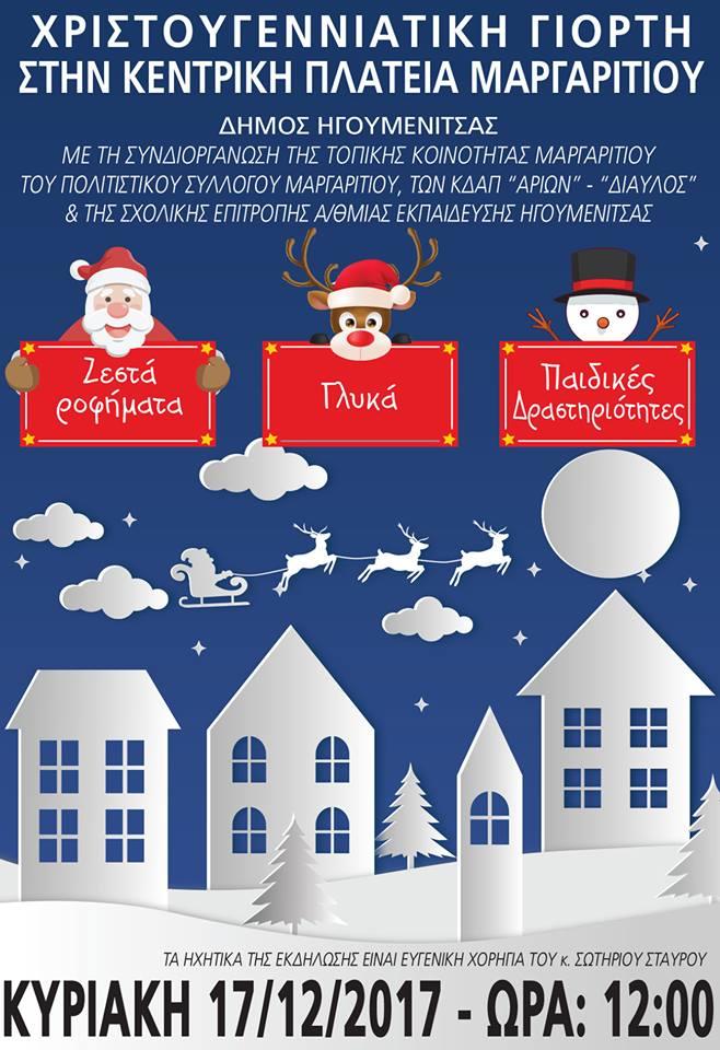 Θεσπρωτία: Χριστουγεννιάτικη γιορτή στην Κεντρική Πλατεία Μαργαριτίου την Κυριακή