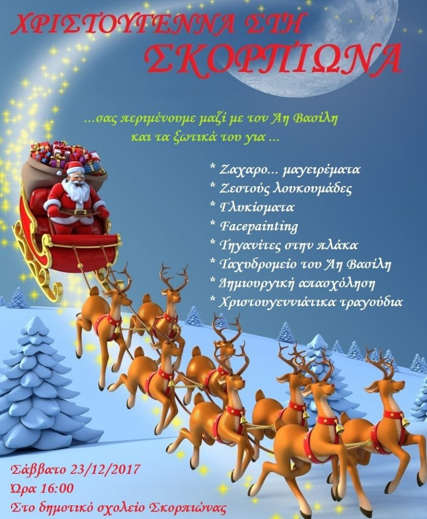Θεσπρωτία: Χριστουγεννιάτικη γιορτή από τον Πολιτιστικό σύλλογο Σκορπιώνας το Σάββατο