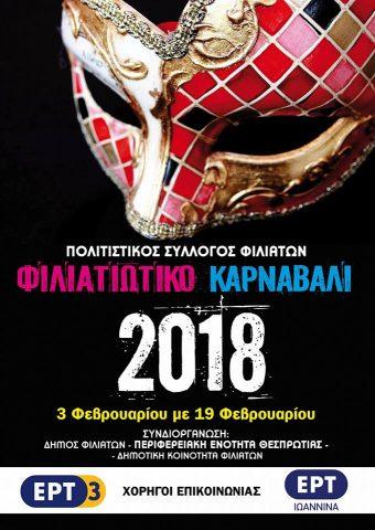 Θεσπρωτία: Φιλιατιώτικο καρναβάλι 2018 την Κυριακή