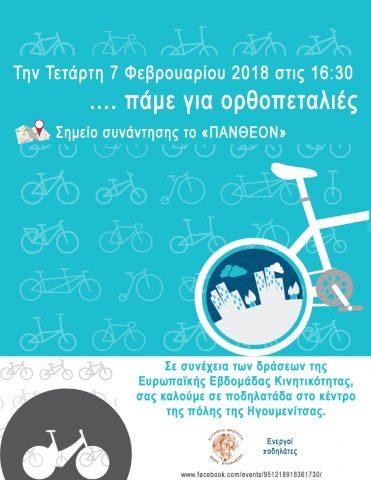Ήγουμενίτσα: Ποδηλατάδα στην Ηγουμενίτσα την Τετάρτη